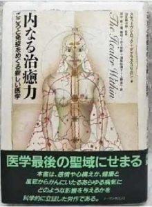 内なる治癒力book画像