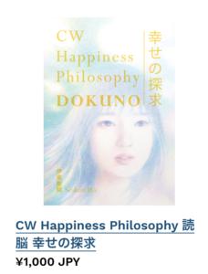 幸せの探求-bookの画像