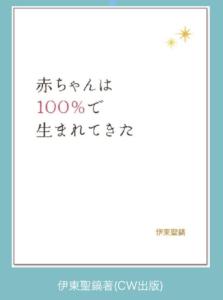 「赤ちゃんは100%で生まれてきた」本の画像